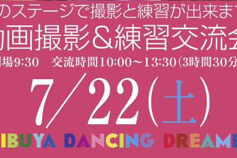 SHIBUYA DANCING DREAMER