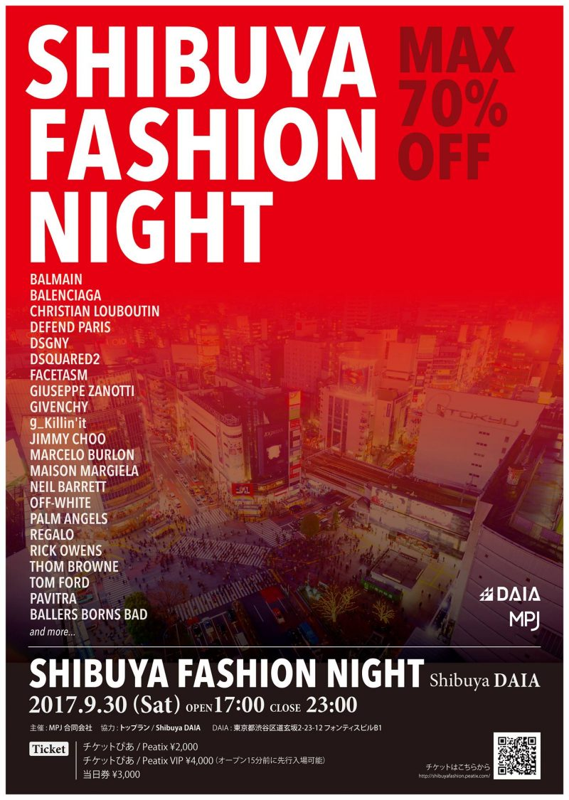 SHIBUYA FASHION NIGHT