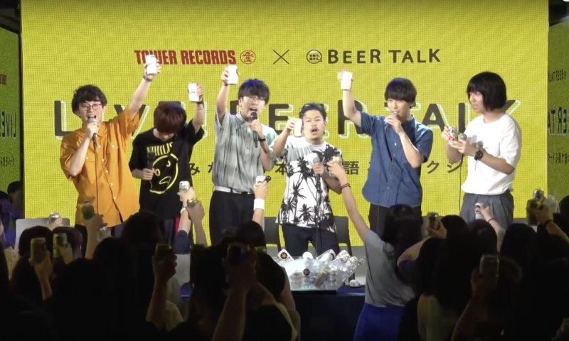 〈TOWER RECORDS×BEER TALK〉ビールを飲みながら本音で語るトークショー、LIVE!BEER TALK