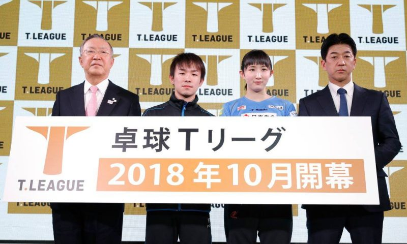 卓球Tリーグ理念・ロゴ・参加チーム発表記者会見