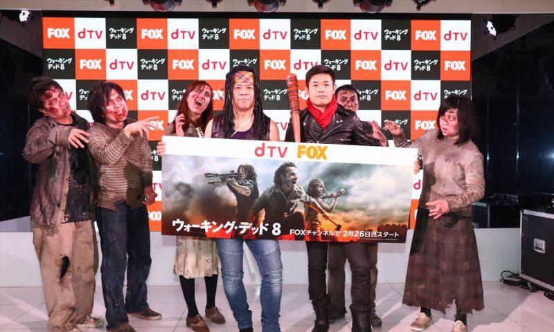 dTV×FOX『ウォーキング・デッド8』プレミアム上映会