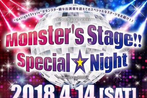 デラスタpresents 『Monster's Stage!! Special☆Night』 supported by MOJOST
