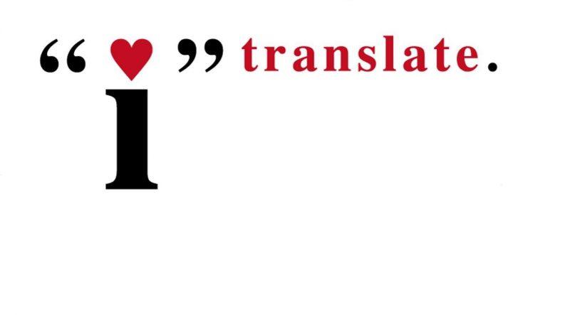 """翻訳者向け合同イベント「""""i"""" translate」"""