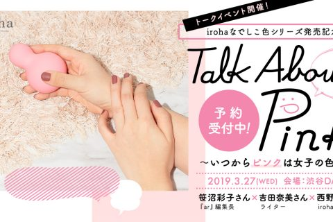 irohaなでしこ色シリーズ発売記念「Talk About Pink ~いつからピンクは女子の色?~」
